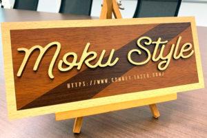 レーザー加工商材紹介|「モクスタイル」で看板を作成してみました!