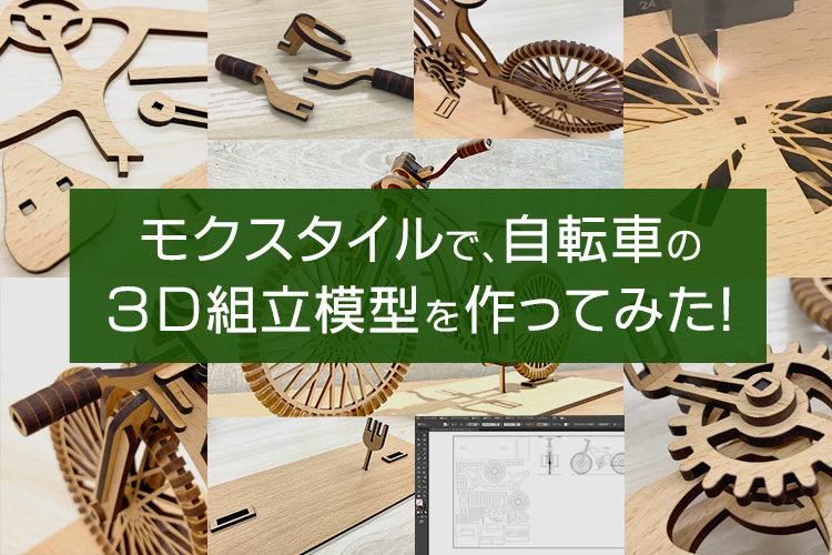 レーザー加工商材紹介|モクスタイルでオシャレな木製3D組立模型を作ってみた