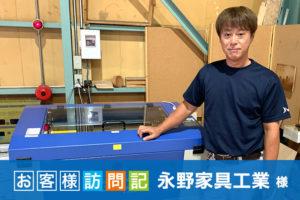 端材を活用した地域密着型の製品開発。永野家具工業様|レーザー加工機の導入事例