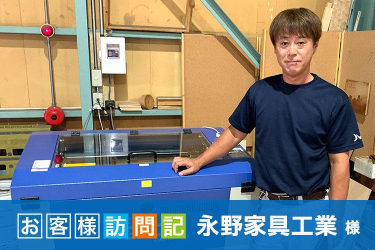 端材を活用した地域密着型の製品開発。永野家具工業様 レーザー加工機の導入事例
