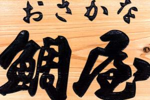 レーザー彫刻でかまぼこ彫り!木彫りの店舗看板を製作してみました。