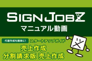 売上の作成・分割請求する場合の売上作成方法|SignJOBZ(サインジョブズ)のマニュアル動画