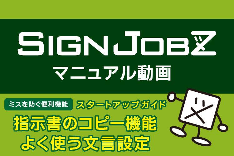 指示書のコピー機能・よく使う文言設定|SignJOBZ(サインジョブズ)のマニュアル動画
