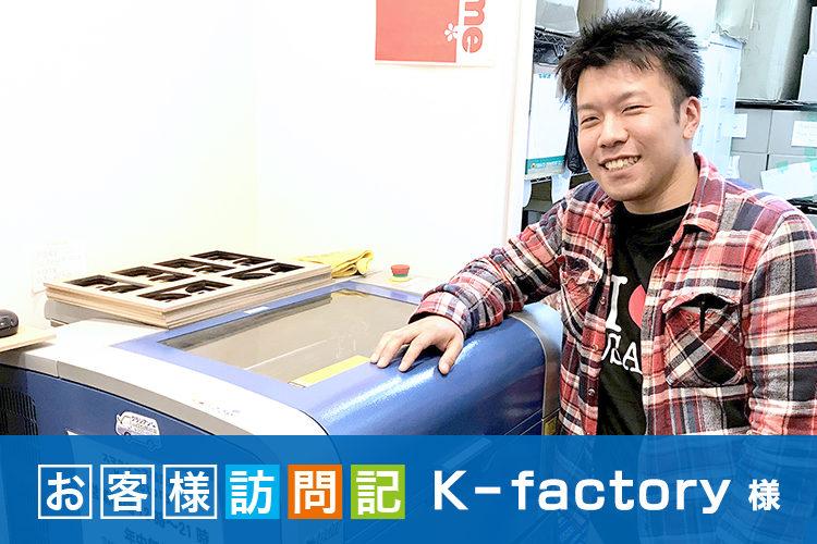 外国人観光客をターゲットに日本テイスト溢れるグッズを販売。K-factory様 レーザー加工機の導入事例