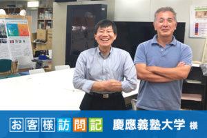 大学研究の試作モデル製作を内製化。慶應義塾大学 SFC研究所様|レーザー加工機の導入事例