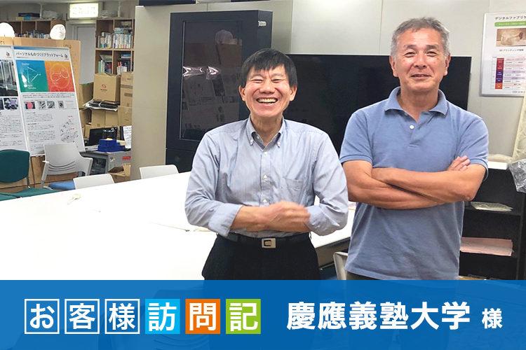 大学研究の試作モデル製作を内製化。慶應義塾大学 SFC研究所様 レーザー加工機の導入事例