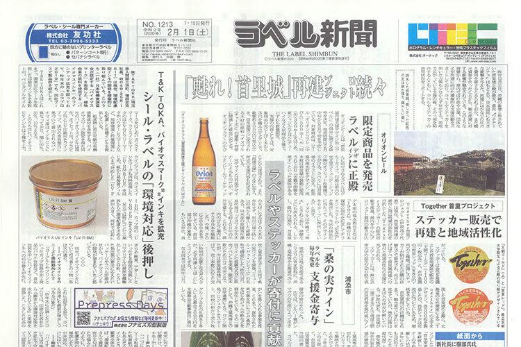 海外の大手ラベル印刷会社のレーザー導入事例が掲載。ラベル新聞(2月1日号)