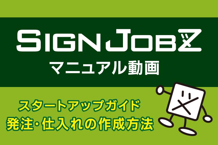 発注・仕入れの作成方法 SignJOBZ(サインジョブズ)のマニュアル動画