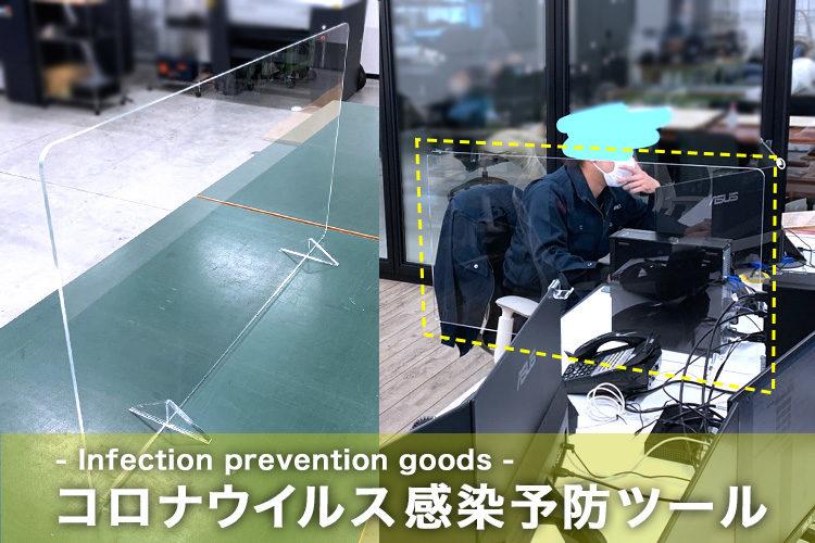 【レーザー加工データ無料公開】アクリルパーテーション・仕切り板 レーザーカッターでつくるコロナウイルス感染予防グッズの製作事例