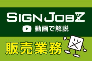 【動画で解説】サインジョブズで販売業務を行おう!