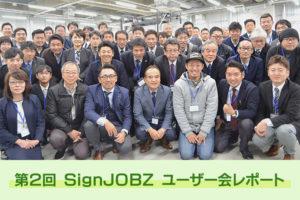 第2回 SignJOBZユーザー会 開催レポート