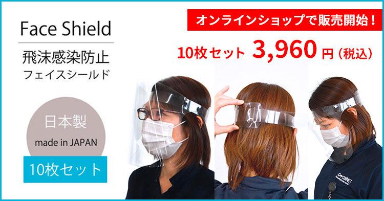 <販売終了いたしました>飛沫感染防止フェイスシールドの販売を開始しました。10枚セット:3,960円(税込)