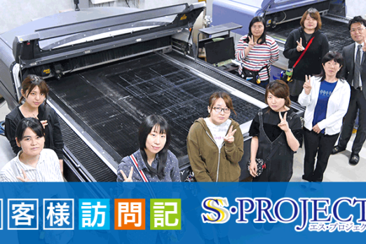 自社生産に切り替えて利益率5%アップ!アクリル看板・什器製作 エス・プロジェクト様 レーザー加工機の導入事例