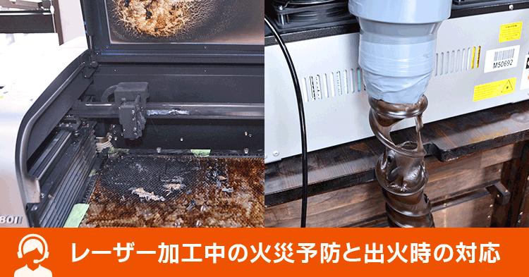 レーザー加工中の火災予防と出火時の対応|カスタマーサポートからのお知らせ