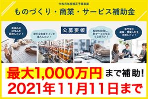 【8次締切(2021年11月11日)】ものづくり補助金で最大1,000万円までの補助!劇的に申請しやすくなった10のポイント