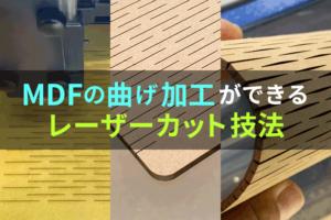 【レーザー加工データ無料公開】MDFの曲げ加工ができるレーザーカット技法|レーザー加工道場