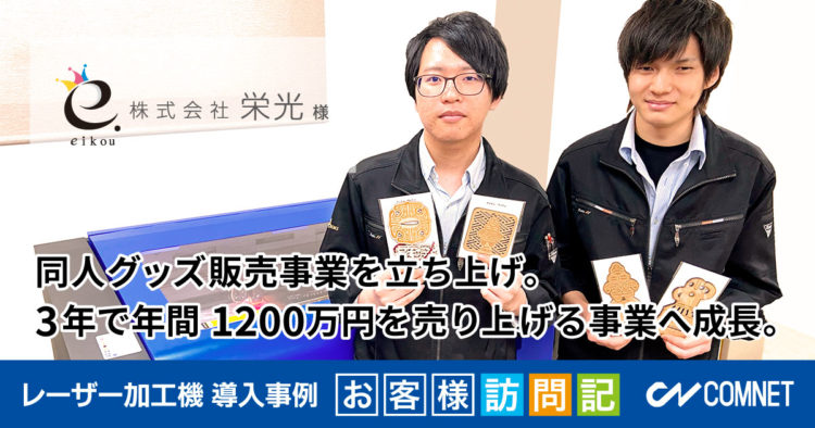 同人グッズ販売事業を立ち上げ。3年で年間1200万円を売り上げる事業へ成長。栄光様|レーザー加工機の導入事例