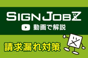 【動画で解説】SignJOBZで「請求漏れ対策」を行いましょう!