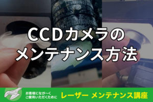 CCDカメラのメンテナンス方法|レーザーメンテナンス講座