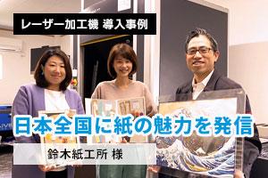 世界でただひとつだけの「しあわせきり絵」。日本全国に紙の魅力を発信。株式会社鈴木紙工所(Kirie Fabbrica)様|レーザー加工機の導入事例