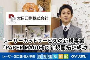 レーザーカットサービスの新規事業で新規開拓に成功。大日印刷株式会社様(PAPER MAGIC)|レーザー加工機の導入事例
