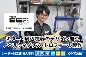 ギター・周辺機器のデザイン加工。ノベルティ・トロフィーの製作。音楽専門学校ESPエンタテインメント東京様|レーザー加工機の導入事例