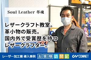レザークラフト教室の運営。革小物の販売。国内外で受賞歴を持つレザークラフター。Soul Leather 革魂様|レーザー加工機の導入事例