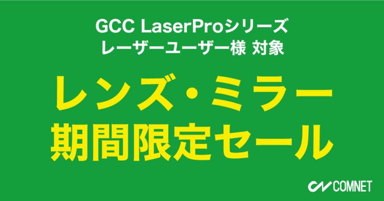 【レーザーユーザー様対象】レンズ・ミラー セールのお知らせ(2021年3月末まで)