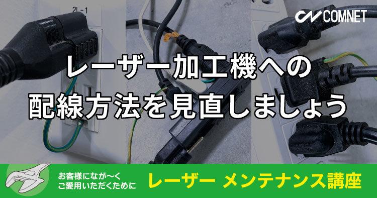 レーザー加工機への配線方法を見直しましょう(たこ足配線・アース) レーザーメンテナンス講座