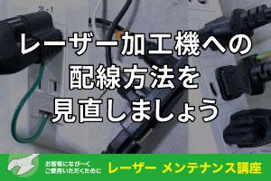 レーザー加工機への配線方法を見直しましょう(たこ足配線・アース)|レーザーメンテナンス講座
