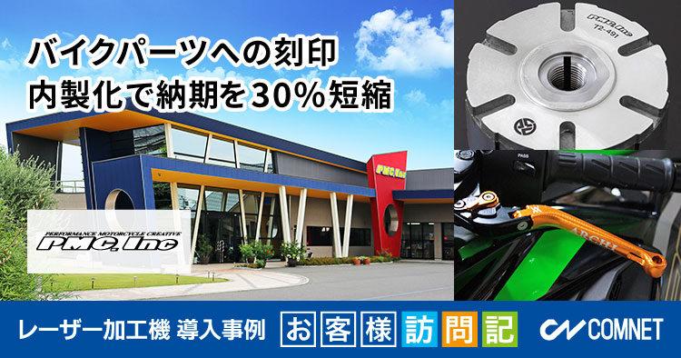 バイクパーツへの刻印。内製化で納期を30%短縮。株式会社ピーエムシー様|レーザー加工機の導入事例