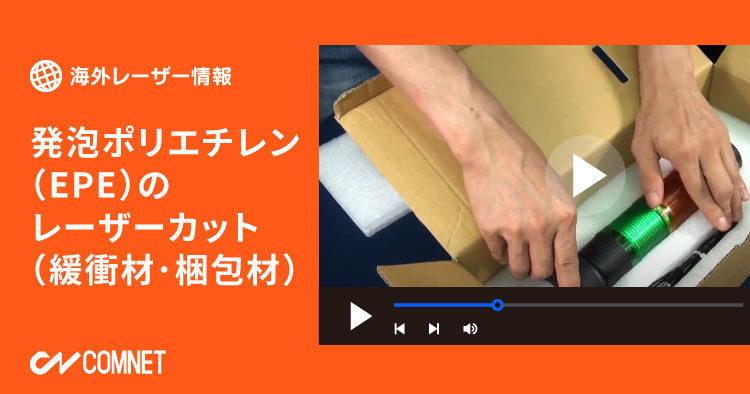 発泡ポリエチレン(EPE)のレーザーカット(緩衝材・梱包材) レーザー加工動画