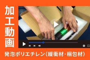 発泡ポリエチレン(EPE)のレーザーカット(緩衝材・梱包材)|レーザー加工動画