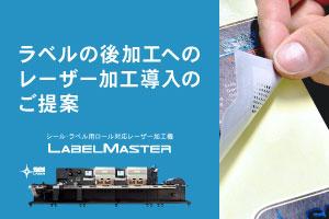 ラベルの後加工へのレーザー加工導入のご提案|レーザー加工機 SEIシリーズ LabelMaster|資料ダウンロード