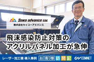 飛沫感染防止対策のアクリルパネル加工が急伸。レーザー加工が生産性向上に貢献。株式会社セイコーアドバンス様|レーザー加工機の導入事例