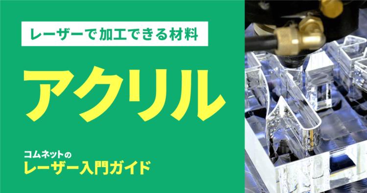 アクリル樹脂|レーザー加工ができる素材|レーザー入門ガイド