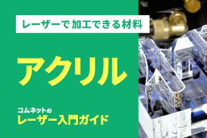 アクリル樹脂 レーザー加工ができる素材 レーザー入門ガイド