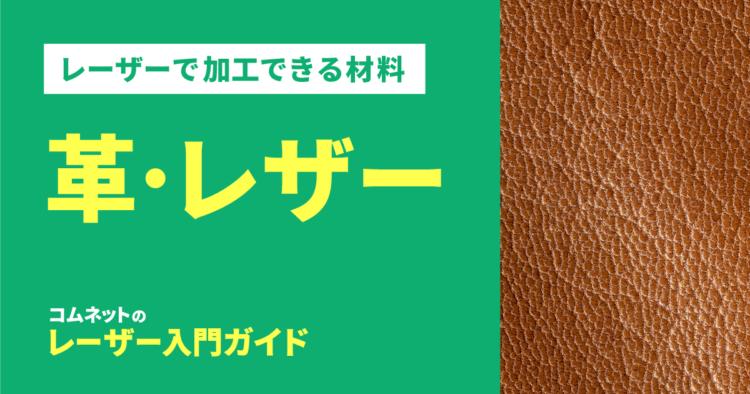 革・皮革・レザー|レーザー加工ができる素材|レーザー入門ガイド