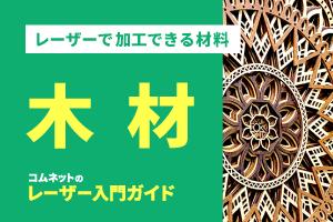 木材・木製品|レーザー加工ができる素材|レーザー入門ガイド