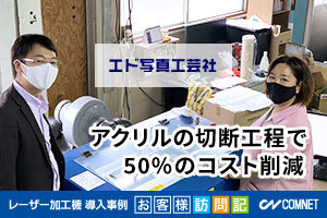 樹脂銘板・飛沫感染防止パネルの製作。アクリルの切断工程で50%のコスト削減。エド写真工芸社様|レーザー加工機の導入事例