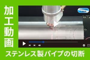 ファイバーレーザー加工機でステンレス製パイプを切断|レーザー加工動画