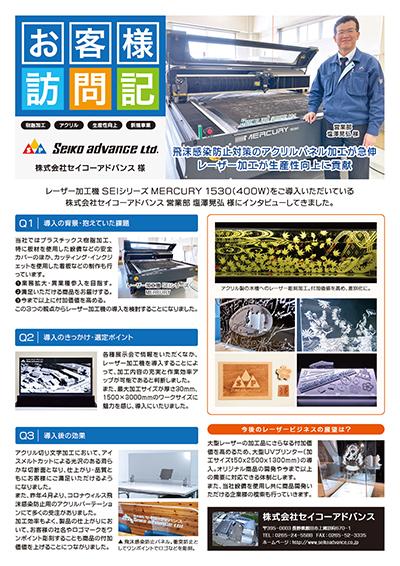 「コムネットニュースレター」Vol68(2021年6月号)の掲載内容(2ページ目)