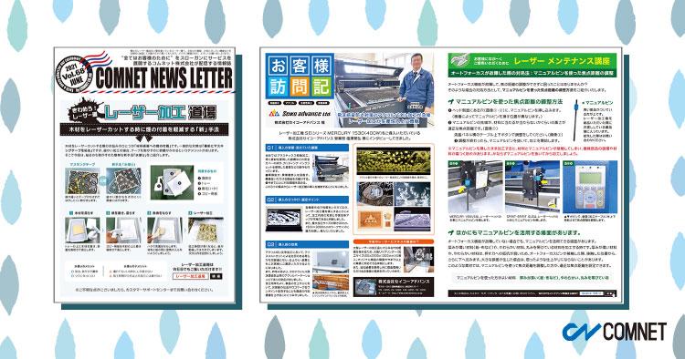 ニュースレターVol68(2021年6月号)収録コンテンツのデジタル版をお届けします