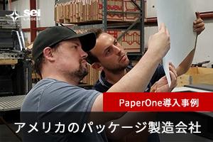 海外から学ぶレーザー導入事例|パッケージ製造で顧客の満足度の向上に成功し業界の中でも競争力を拡張|アメリカOrbytel社