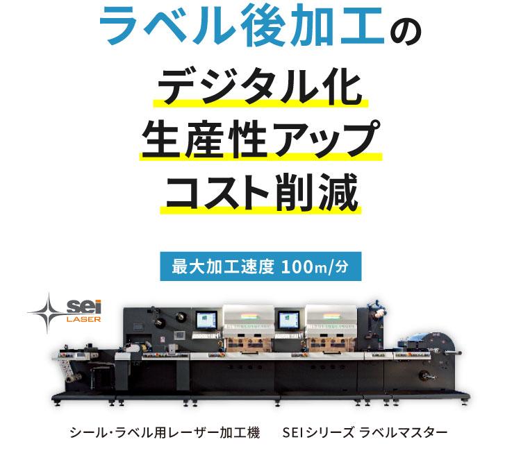 ラベル後加工のデジタル化、生産性アップ、コスト削減ならシール・ラベル用レーザー加工機 ラベルマスター[LabelMaster]