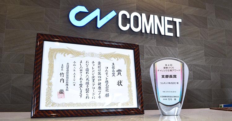 第4回健康づくりチャレンジ企業アワード「全国健康保険協会兵庫支部長賞」を受賞しました!