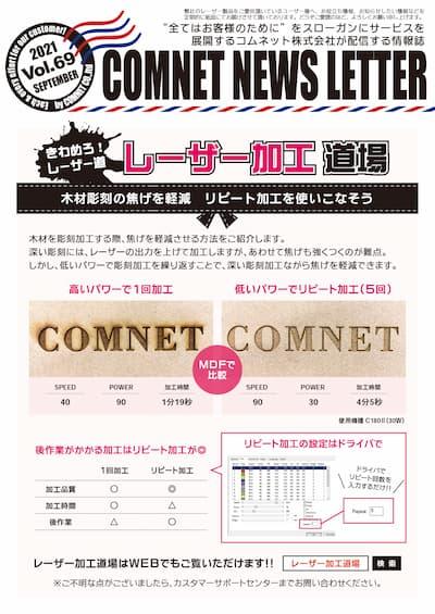 「コムネットニュースレター」Vol69(2021年9月号)の掲載内容(1ページ目)