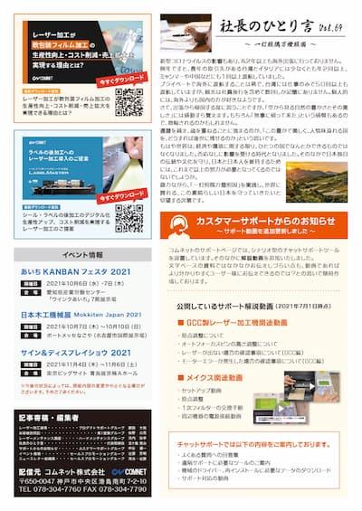 「コムネットニュースレター」Vol69(2021年9月号)の掲載内容(4ページ目)