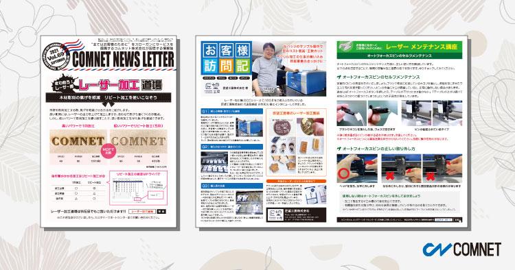 ニュースレターVol69(2021年9月号)配信のお知らせ