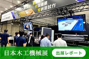 【出展レポート】2年に1度開催!日本最大の木工機械の見本市「日本木工機械展2021」に出展しました。